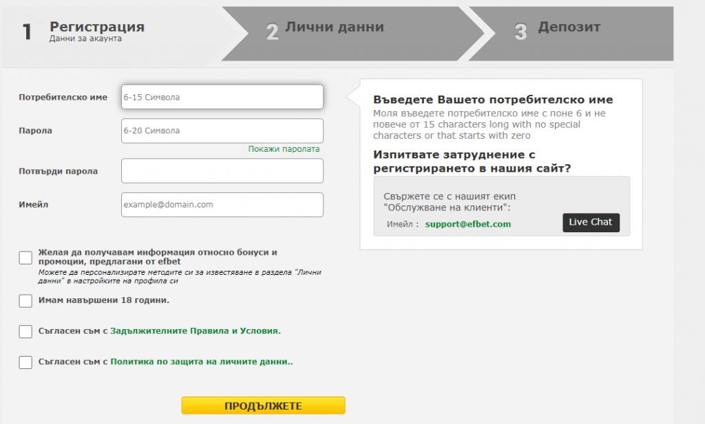 Регистрация эфбет